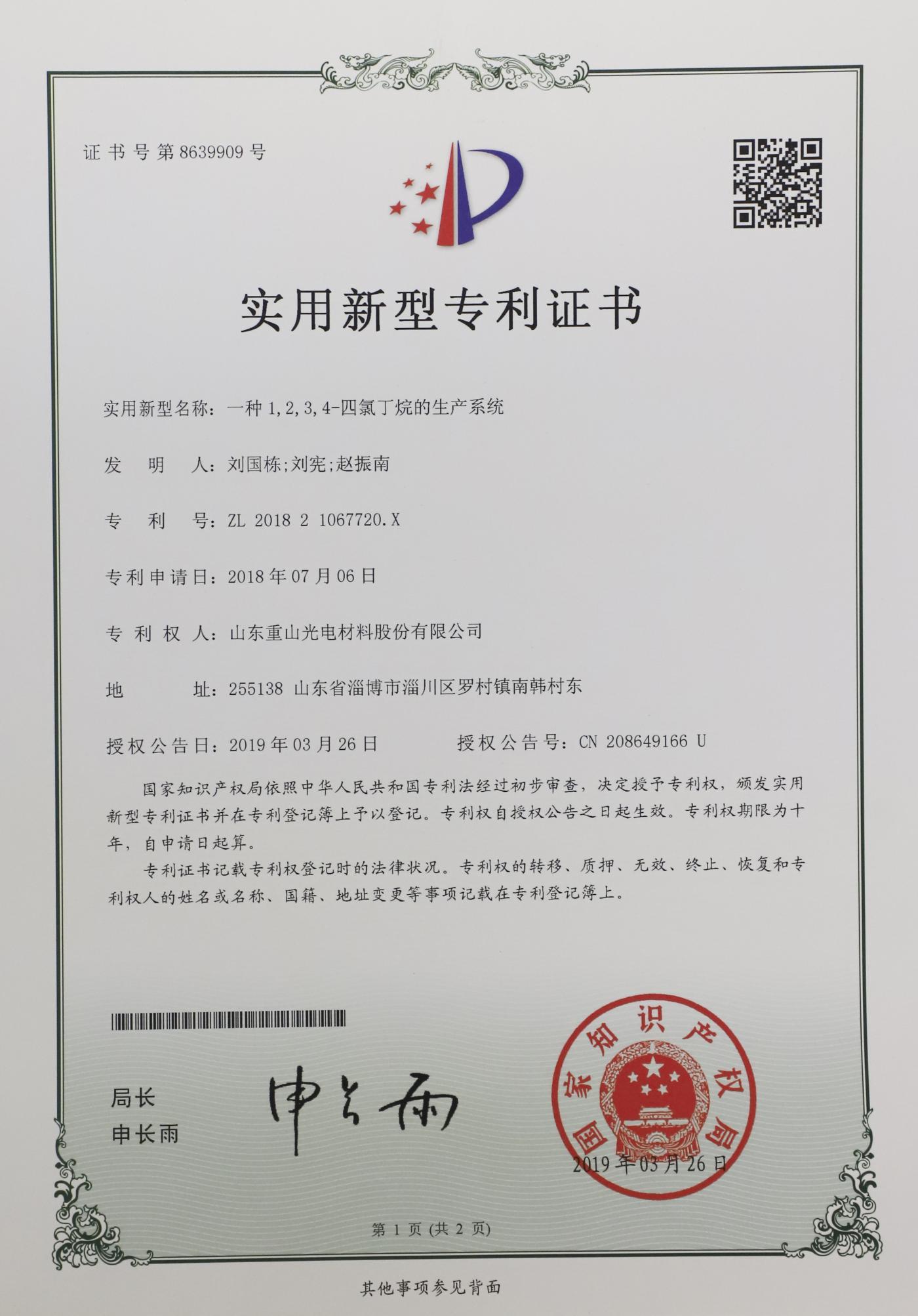一种1,2,3,4—四氯丁烷的生产系统